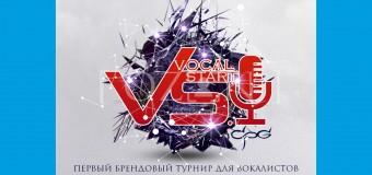 Vocal Start — Феерия 2го Сезона [by Наталия Миронова]